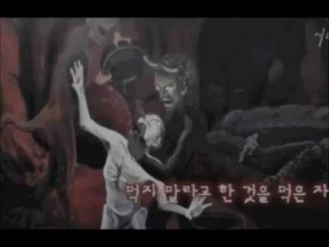 Mistica Coreana Vede l'Inferno e lo Dipinge… Video e Immagini Sconvolgenti!